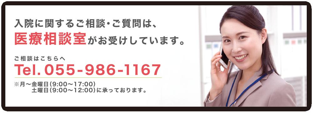 医療相談室への電話