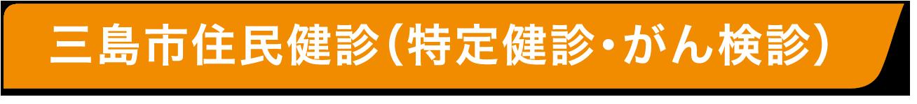 三島市住民健診・がん検診